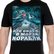"""Футболка ВМФ """"Кто видел в море корабли"""" фото"""