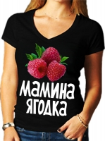 "Футболка женская ""Мамина Ягодка"""