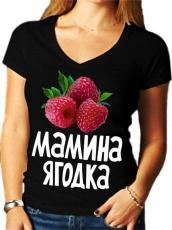 """Футболка женская """"Мамина Ягодка"""" фото"""