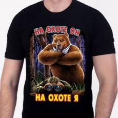 "Прикольная футболка для охотника ""На охоте я..."" фото"