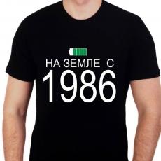 """Футболка """"На Земле с 1986"""" фото"""
