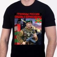 """Футболка """"Границы России священны и неприкосновенны"""""""