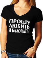 """Футболка женская """"Прошу любить и баловать"""" фото"""