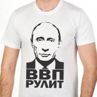 "Футболка ""ВВП Рулит"""