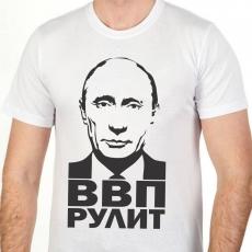 "Футболка ""ВВП Рулит""  фото"