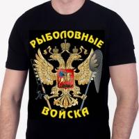 """Футболка """"Рыболовные Войска"""""""