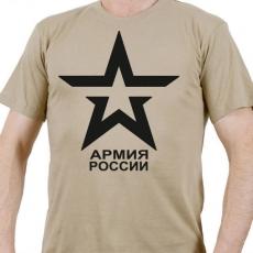 """Футболка """"Российская Армия"""" фото"""