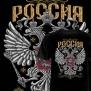"""Новая футболка """"РОССИЯ"""""""
