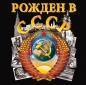Футболка Рожденному в СССР фотография