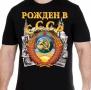 Футболка Рожденному в СССР