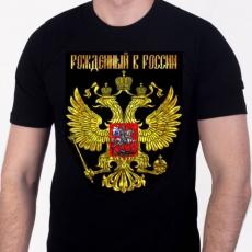 """Футболка """"Рожденный в России"""" фото"""