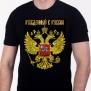 """Футболка """"Рожденный в России"""""""