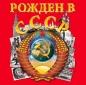 """Футболка """"Рожден в СССР"""" фотография"""