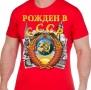 """Футболка """"Рожден в СССР"""""""