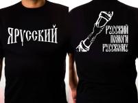 """Футболка """"Русский Помоги Русскому"""" """"Я русский"""""""