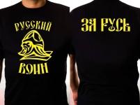 """Футболка """"Русский Воин"""""""