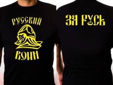 "Футболка ""Русский Воин"" фото"