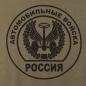 Футболка с эмблемой Автомобильных войск фотография