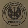 Футболка с эмблемой Автомобильных войск