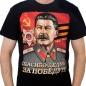 Футболка с изображением Сталина фотография