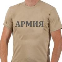Футболка с надписью «Армия» хаки-песок