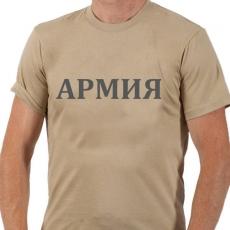Футболка с надписью «Армия» хаки-песок фото