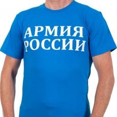 Футболка с надписью «Армия России» синяя фото