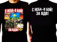 """Футболка """"С неба-в бой!"""" """"За ВДВ"""""""