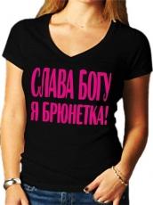 "Футболка женская ""Слава Богу я брюнетка!"" фото"