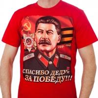 """Футболка """"Сталин"""" """"Спасибо деду за Победу"""""""