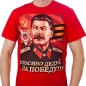 "Футболка ""Сталин"" ""Спасибо деду за Победу"" фотография"