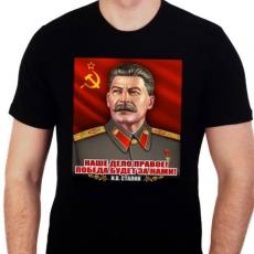 "Футболка ""Сталин И.В."" ""Наше дело правое! Победа будет за нами"" фото"
