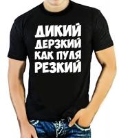 """Футболка стрейч """"Дикий Дерзкий, как пуля Резкий!"""""""
