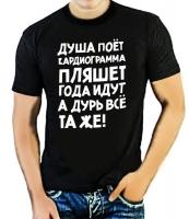 "Футболка стрейч ""Душа поёт"""