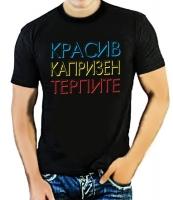 """Футболка стрейч """"Красив Капризен Терпите"""""""