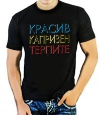 """Футболка стрейч """"Красив Капризен Терпите"""" фото"""