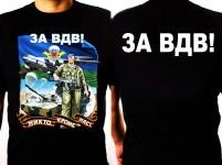 """Футболка """"ВДВ"""" """"Георгиевская лента"""""""