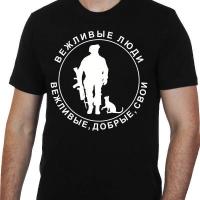 """Футболка """"Вежливые люди из РФ"""""""