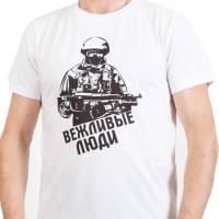 """Футболка """"Вежливые российские военные"""""""
