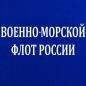 Футболка ВМФ России фотография