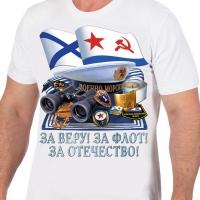 """Футболка ВМФ """"За Флот"""""""