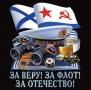 "Футболка ВМФ ""За Веру! За Флот! За Отечество!"""