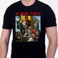 """Футболка """"За Землю Русскую"""""""