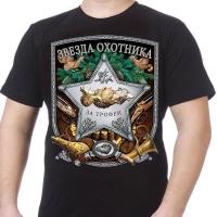 "Футболка ""Звезда Охотника"""