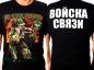 """Футболка """"Войска Связи"""" фотография"""