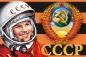 """Георгиевский флаг """"Гагарин"""" фото"""