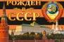 Георгиевский флаг Рожден в СССР