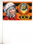 """Георгиевский флаг """"Гагарин"""""""