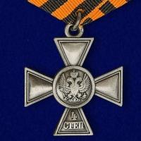 Георгиевский крест для иноверцев IV степени