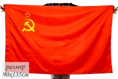 Флаг СССР 40х60см фото